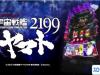 【速報】パチスロ宇宙戦艦ヤマト2199 PV+公式サイト公開