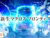 ※3/14ロングPV追加【速報!!】パチスロ マクロスフロンティア3 先行映像