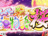 【今度の桜は千本桜!?】CRスーパー海物語IN沖縄4 桜バージョン【PV】