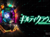 CRギルティクラウン|【スペック・ボーダー・止め打ち・潜伏確変・搭載楽曲・PV】