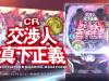 【踊る大捜査線シリーズ】CR交渉人 真下正義【PV】※7/12ロングPV追加