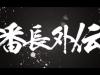【とどのつまり】スロット「盗忍!剛衛門」超ティザーPV【番長外伝】