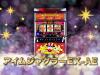 【めっちゃ売れそう!】アイムジャグラーEX-AE プロモーションムービー